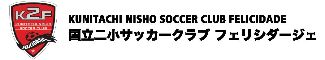国立二小サッカークラブ フェリシダージェ